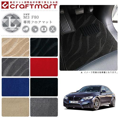 【4/11は最大でポイント35倍!!】【送料無料】BMW M3 F80 LXマットフロアマット 純正 TYPE