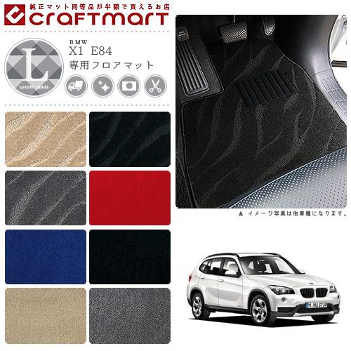 【4/11は最大でポイント35倍!!】【送料無料】BMW X1 E84 (2WDのみ) LXマットフロアマット 純正 TYPE