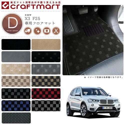 【4/11は最大でポイント35倍!!】【送料無料】BMW X3 F25 DXマットフロアマット 純正 TYPE