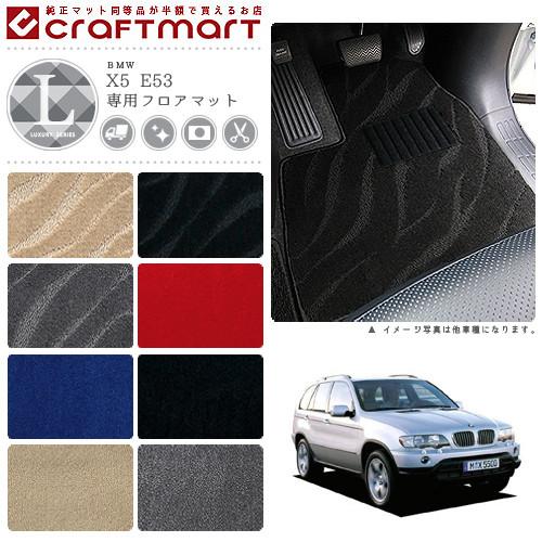 【4/11は最大でポイント35倍!!】【送料無料】BMW X5 E53 LXマットフロアマット 純正 TYPE