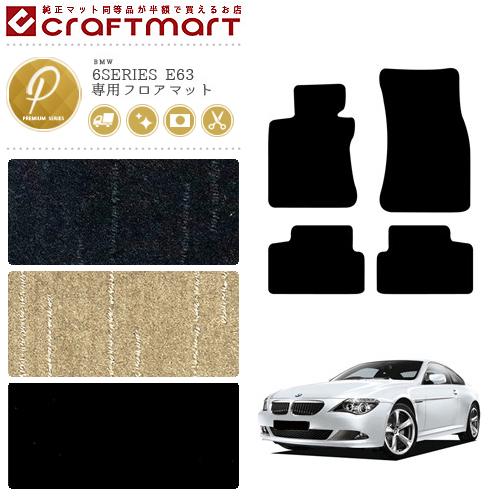 【5%還元対象店舗】BMW 6シリーズ クーペ E63 PMマットフロアマット 純正 TYPE