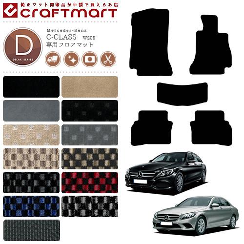 【5%還元対象店舗】メルセデス・ベンツ Cクラス フロアマット W205 セダン ワゴン DXマット カーマット 内装 カスタム Mercedes-Benz C CLASS