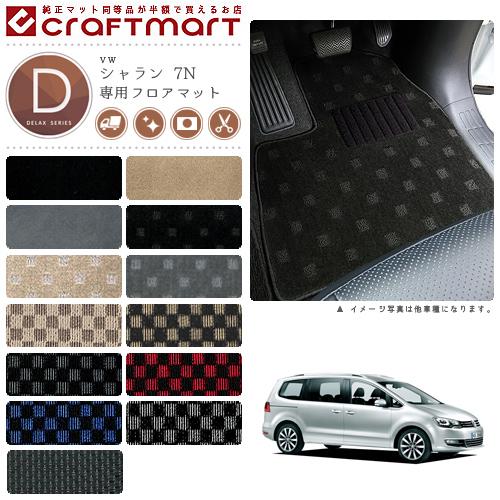 【4/11は最大でポイント35倍!!】【送料無料】VW シャラン 7N DXマットフロアマット 純正 TYPE