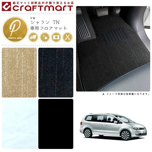 【4/11は最大でポイント35倍!!】【送料無料】VW シャラン 7N PMマットフロアマット 純正 TYPE