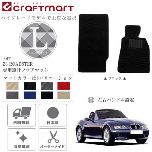【返品・交換0円!】【送料無料】BMW Z3クーペ/ロードスター E36 LXマットフロアマット 純正 TYPE