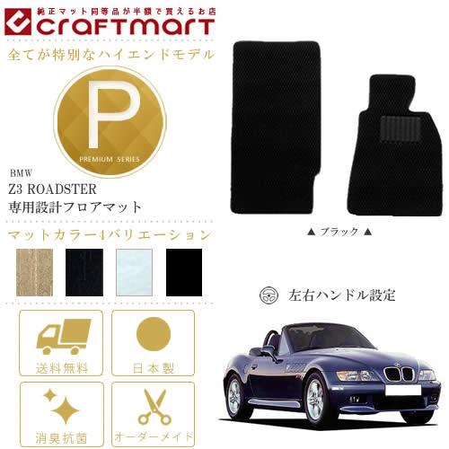 【返品・交換0円!】【送料無料】BMW Z3クーペ/ロードスター E36 PMマットフロアマット 純正 TYPE
