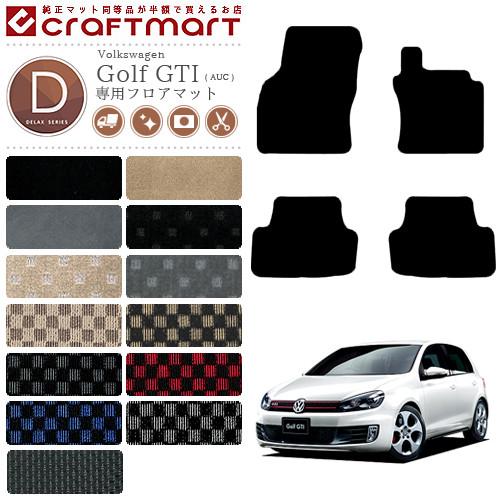 【全品ポイント11倍以上は7/26日01:59まで!!】フォルクスワーゲン ゴルフ GTI フロアマット AUC DXマット カーマット 内装 カスタム VW Golf GTI