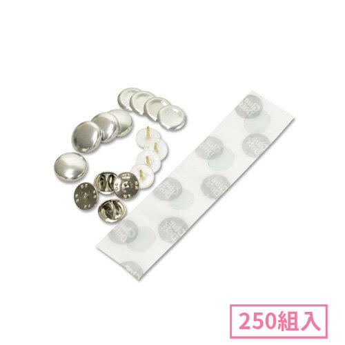 包みボタン クルミボタン 買物 ピンバッジ ハンドメイド 自作 半額 250組入 お徳用 16mm アクセサリー ピンズ型くるみボタンパーツセット