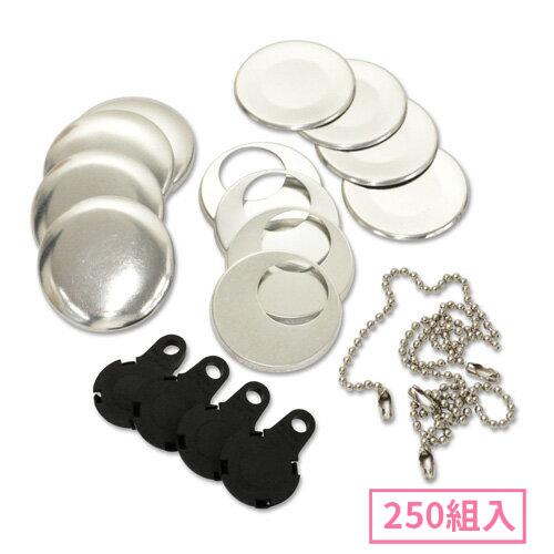 ボールチェーンタイプのくるみボタンが作れる!/包みボタン/クルミボタン/ハンドメイド/自作/アクセサリー/お徳用 38mm ボールチェーン型くるみボタンパーツセット( 黒 ) 250組入