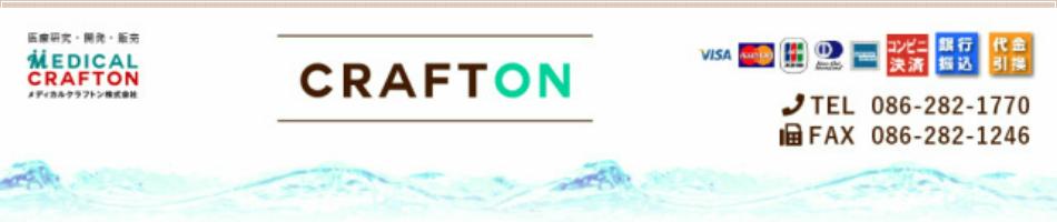 crafton:環境に配慮した介護用品を提供します。