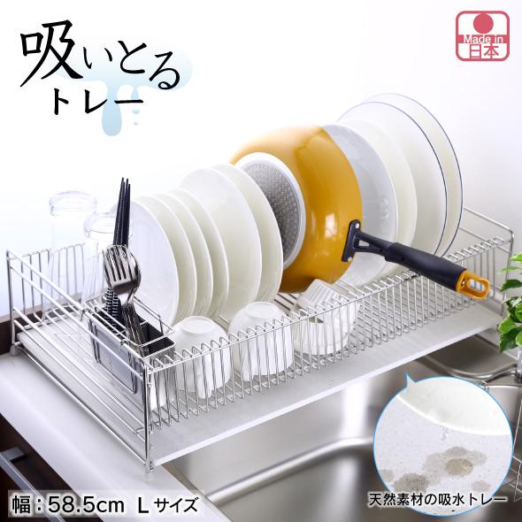 吸水 する モイストレイ 水切りラック 幅58.5cm Lサイズ 日本製 水切り ラック ステンレス 水切りかご 立てる 水捨て不要 シンク上 自然乾燥 手軽 頑丈 丈夫 国産