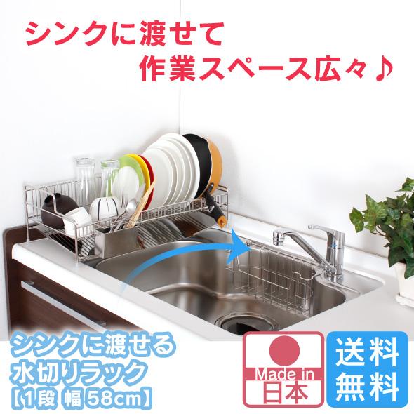 シンク に 渡せる 水切りラック 1段 幅58cm 日本製 水切り ラック シンク上 シンク ステンレス 水切りかご 水切りカゴ 立てる 収納 シンクに渡せる スリム 頑丈 丈夫 国産