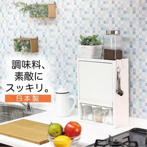 白い スパイスラック ポット3杯 日本製 調味料ラック 白 ホワイト 調味料ラック 調味料入れ スパイスケース 調味料 ラック ケース 入れ キッチン収納 カウンター上 収納 キッチン コンパクト おしゃれ 可愛い シンプル キッチンラック 国産