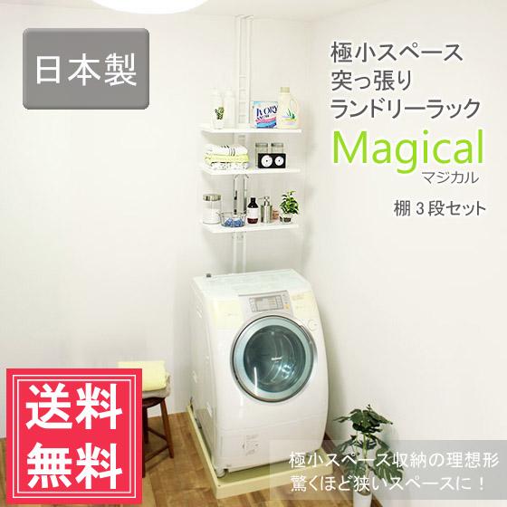 つっぱりランドリーラック 棚 3段 Magical 省スペース 日本製突っ張り 洗濯機 収納 ラック おしゃれ 幅50 アイアン ホワイト 白 シンプル スリム つっぱりラック ウォールシェルフ すきま収納 洗濯機ラック コンパクト 大容量 伸縮式