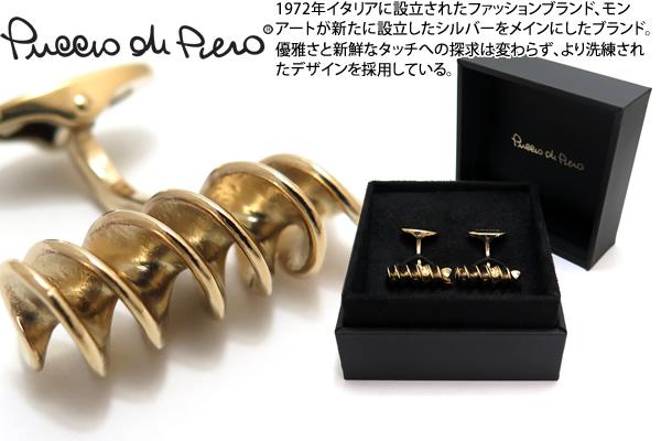 Puccio di Piero プッチオディピエロ SILVER FUSILLO SPLENDENTE GOLD CUFFLINKS シルバーフジッリスプリンデントカフス(ゴールド)【送料無料】【カフスボタン カフリンクス】
