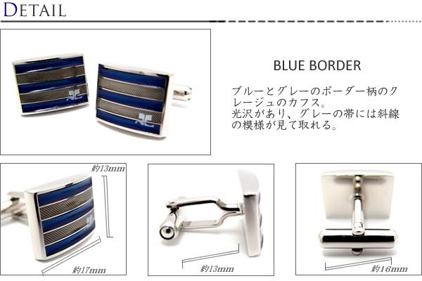 【期間限定ポイント10倍】courreges クレージュ BORDER BLUE ボーダーブルーカフス【カフスボタン カフリンクス】【ブランド】