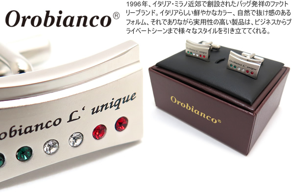 Orobianco L'unique オロビアンコルニーク SWAROVSKI TRICOROLE CUFFLINKS スワロフスキートリコロールカフス【送料無料】【カフスボタン カフリンクス】【ブランド】