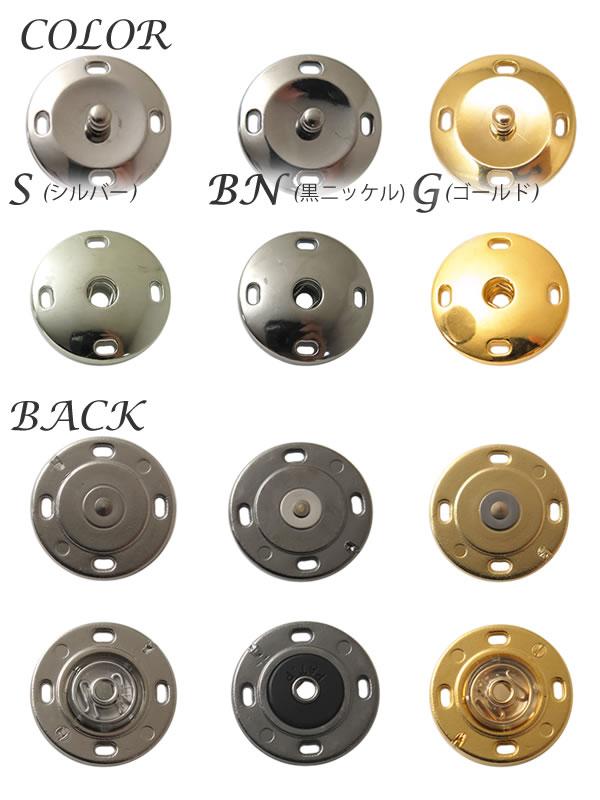 【選べる6種類】スナップボタン 25mm【1個売り】【日本製】
