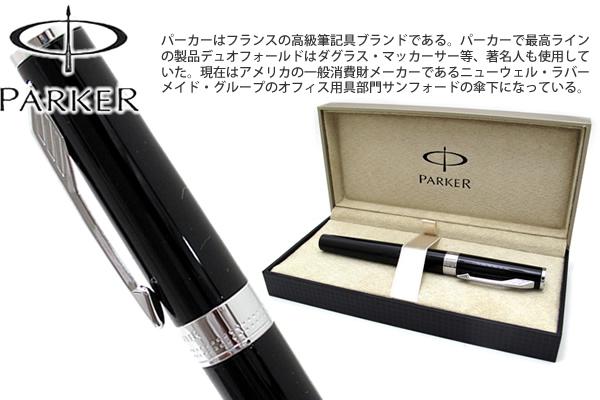 パーカー PARKER インジェニュイティ ブラックCT INGENUITY BLACK CT 【送料無料】