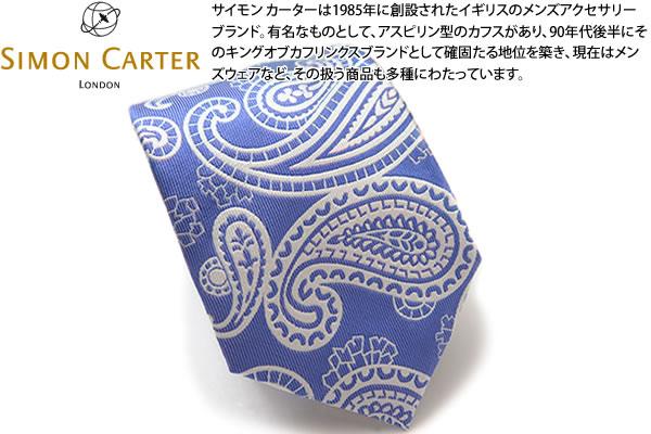 【スーパーSALE期間限定ポイント20倍】SIMON CARTER サイモンカーター GRAPHIC PAISLEY BLUE SILK TIE グラフィック ペイズリー シルク ネクタイ(ブルー)【送料無料】【ネクタイ タイ】【ブランド】