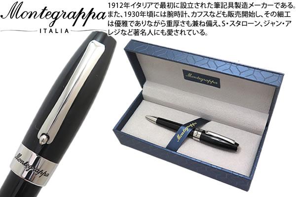 MONTEGRAPPA モンテグラッパ フォルトゥナ ボールペン(ブラック)FORTUNA BLACK BALLPEN【送料無料】