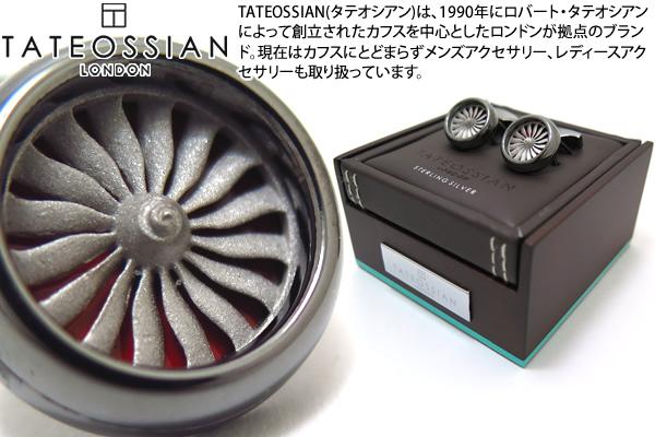 TATEOSSIAN タテオシアン SILVER ROTATING ENGINE GUNMETAL CUFFLINKS ロータリーエンジンシルバーカフス【タテオシアン正規取扱】【送料無料】【ブランド】
