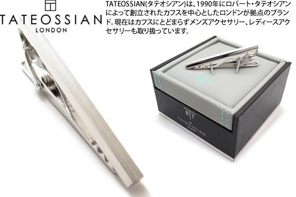 【2020SSモデル】TATEOSSIAN タテオシアン BRUSHED CLASSIC RHODIUM TIE CLIP ブラッシュドクラシックタイバー(ロジウム)【タテオシアン正規取扱】【送料無料】タイピン タイバー タイクリップ
