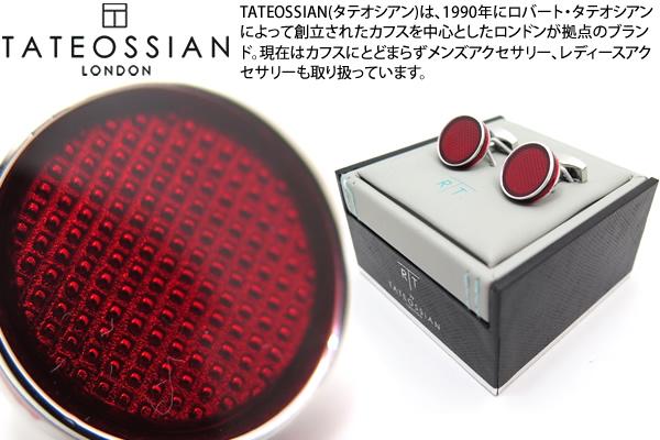 TATEOSSIAN タテオシアン ICE TABLET RED CUFFLINKS アイスタブレットカフス(レッド)【タテオシアン正規取扱】【送料無料】【カフスボタン カフリンクス】【ブランド】