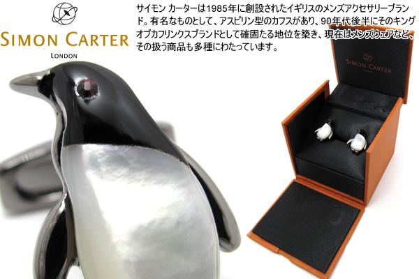 SIMON CARTER サイモンカーター DARWIN PENGUIN CUFFLINKS ダーウィンペンギンカフス【送料無料】【カフスボタン カフリンクス】