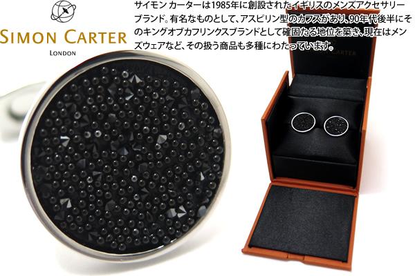 SIMON CARTER サイモンカーター CRYSTAL FABRIC BLACK CUFFLINKS クリスタルファブリックカフス(ブラック)【送料無料】【カフスボタン カフリンクス】