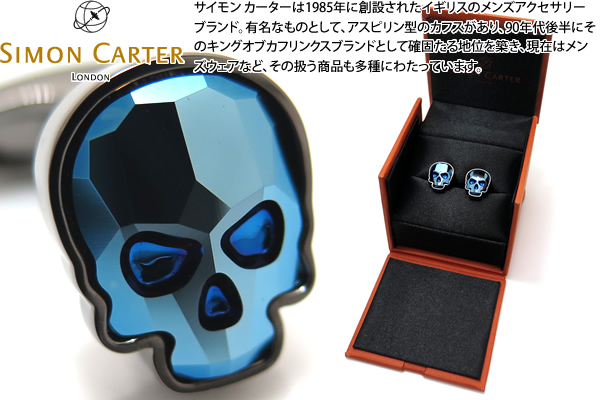 SIMON CARTER サイモンカーター SWAROVSKI CRYSTAL SKULL BLUE CUFFLINKS スワロフスキークリスタルスカルカフス(ブルー)【送料無料】【カフスボタン カフリンクス】