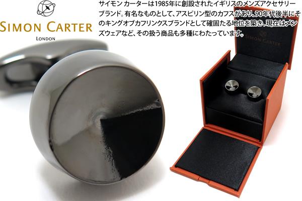 SIMON CARTER サイモンカーター DIMPLE DOME GUNMETAL CUFFLINKS ディンプルドームカフス(ガンメタル)【送料無料】【カフスボタン カフリンクス】