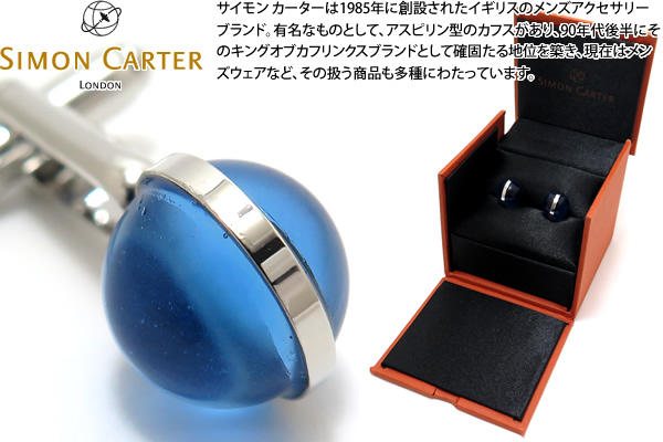 SIMON CARTER サイモンカーター GLASS GLOBE BLUE CUFFLINKS グラスグローブカフス(ブルー)【送料無料】【カフスボタン カフリンクス】