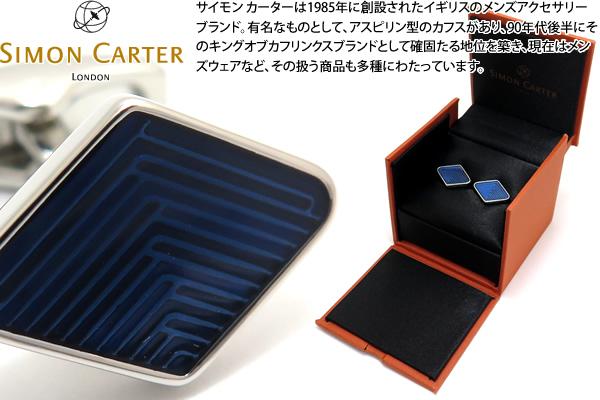 SIMON CARTER サイモンカーター DIAMOND WEAVE NAVY CUFFLINKS ダイヤモンドウィーブカフス(ネイビー)【送料無料】【カフスボタン カフリンクス】