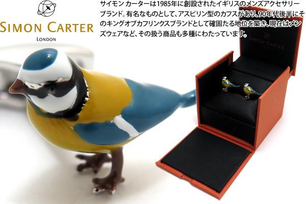 SIMON CARTER サイモンカーター ENGLISH COUNTRY GARDEN BLUE TIT CUFFLINKS イングリッシュカントリーガーデンカフス(アオガラ)【送料無料】【カフスボタン カフリンクス】