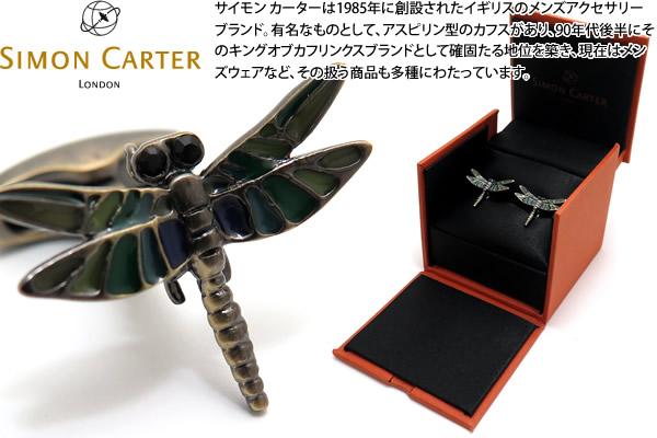 SIMON CARTER サイモンカーター ENGLISH COUNTRY GARDEN DRAGONFLY CUFFLINKS イングリッシュカントリーガーデンカフス(蜻蛉)【送料無料】【カフスボタン カフリンクス】
