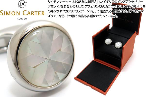 SIMON CARTER サイモンカーター KALEIDOSCOPE MOP CUFFLINKS カレイドスコープカフス(白蝶貝)【送料無料】【カフスボタン カフリンクス】