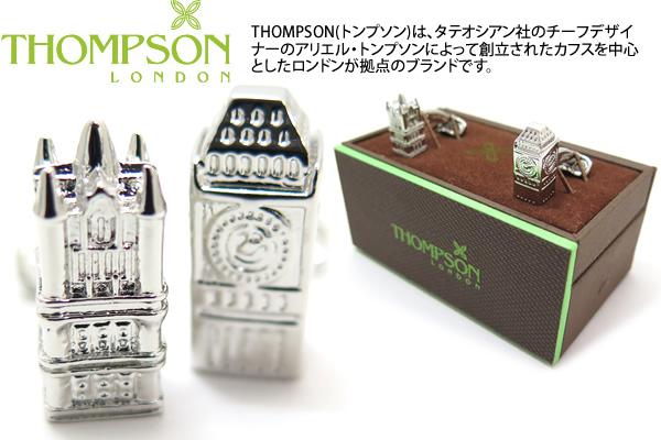 THOMPSON トンプソン TH 完全送料無料 LONDON ARCHTECTURE BIG ファッション通販 BEN TOWER BRIDGE カフスボタン ビッグベン 送料無料 トンプソン正規取扱 CUFFLINKS ロンドンアーキテクチャカフス ブランド カフリンクス タワーブリッジ