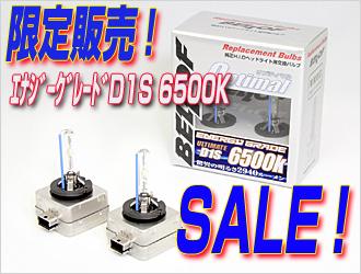 【ベロフ 純正交換 HIDバルブ クラフトマン限定販売品】 【Sale!】ベロフBELLOF D1S 6500KオプティマルエナジーグレードAEZ1493【クラフトマン限定販売品】
