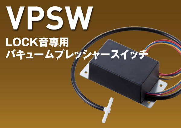 VP-SW(バキューム&プレッシャースイッチアダプター) for LOCK音