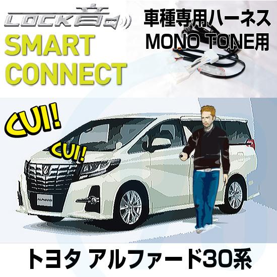 トヨタアルファード30系 LOCK音(ロックオン)モノトーン専用配線キット×アンサーバックセット