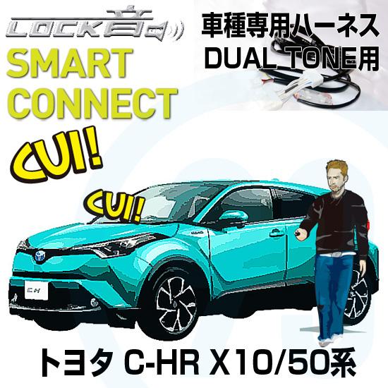 トヨタC-HR(X10/50系)用 LOCK音(ロックオン)デュアルトーン専用配線キット×アンサーバックセット