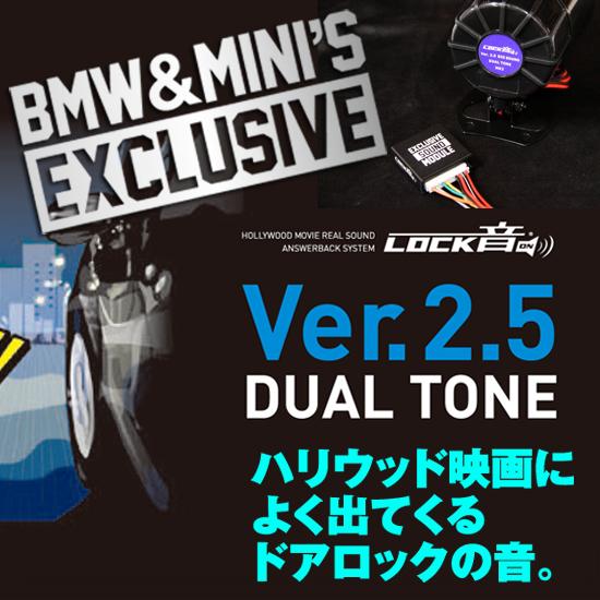 LOCK音(ロックオン)BMW & MINI専用 Ver.2.5 デュアルトーン サウンドアンサーバック サイレンキット(Mk3)