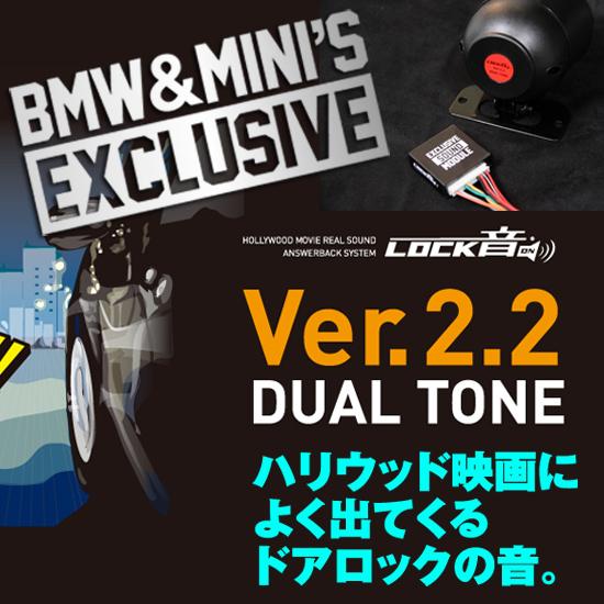 【ワイルドスピード ドミニクサウンド&007ジェームスボンドDBSサウンド】LOCK音(ロックオン)BMW & MINI専用 Ver.2.2 デュアルトーン サウンドアンサーバック サイレンキット