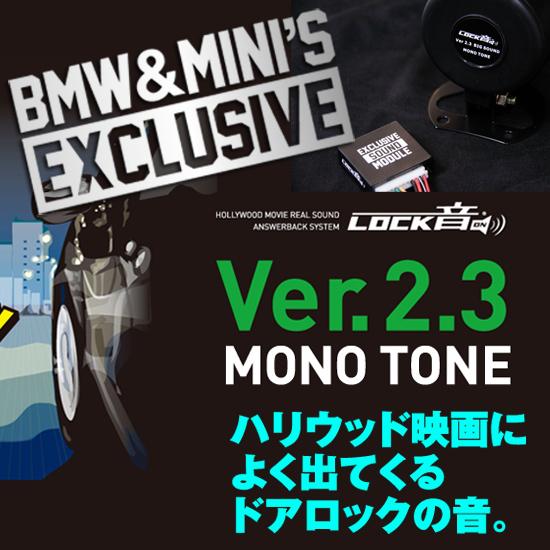 LOCK音(ロックオン)BMW & MINI専用 Ver.2.3 モノトーン サウンドアンサーバック サイレンキット