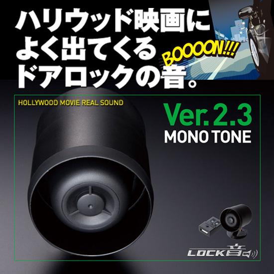 LOCK音(ロックオン) Ver.2.3 サウンドアンサーバック サイレンキット