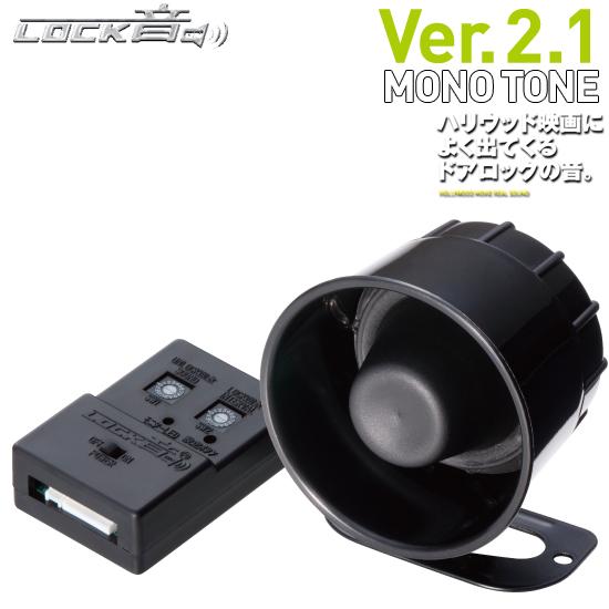 【007ジェームスボンドのように】LOCK音(ロックオン) Ver.2.1 サウンドアンサーバック サイレンキット