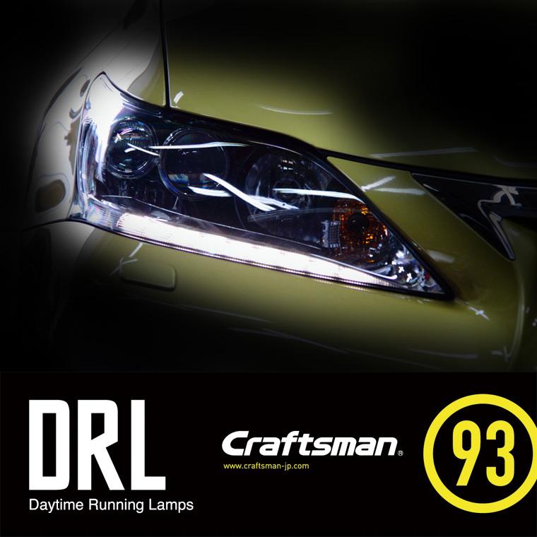 レクサスデイライト for CT ※ディーラーOPTION LED/DRL&FOG装着車用 TYPE1.1
