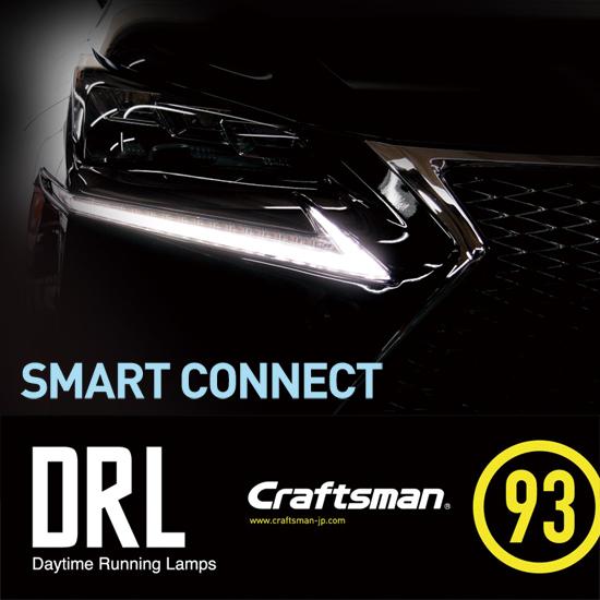 レクサス純正LEDポジションを明るくデイライト化 スマートコネクトで簡単取り付け レクサスデイライト for 着後レビューで ※アウトレット品 送料無料 前期専用 LEXUS スマートコネクトキット NX200t