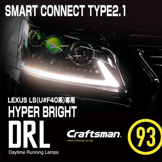 スマートコネクト レクサスデイライト for LS ※U#F40/41/45/46 HYPER BRIGHT TYPE2.1